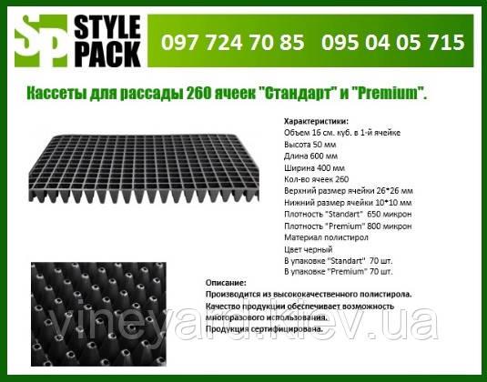 Кассеты для рассады 260 ячеек (20х13) Плотность 800 мкм ПРЕМИУМ Размер 60х40 см