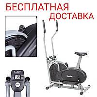 Орбитрек с сиденьем Housefit HB 8169S