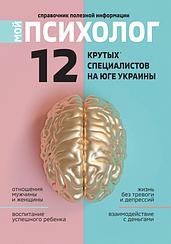 """Справочник полезной информации """"Мой психолог"""" 2019"""