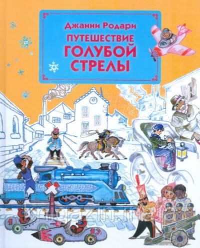 Детская книга Джанни Родари: Путешествие Голубой Стрелы Для детей от 3 лет