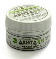 Порошок зубной «ДентаЭМ белый уголь» Арго (кариес, укрепляет эмаль, убирает запах, кальций, минералы)
