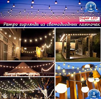 Уличная Ретро Гирлянды Belt Light из LED Ламп Е27 ➔ 5W, 2 шт/м