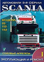 АВТОМОБИЛИ SCANIA   3 серии   Модели 93 • 113 • 143   силовые агрегаты   ЭКСПЛУАТАЦИЯ И РЕМОНТ