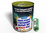 Консервированные Носочки Из Лапландии - Оригинальный Подарок На Новый Год, фото 2