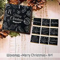 Шоколадный набор «Новогодний» 2 💕 ассортимент