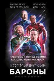 Космические бароны. Кристиан Дэвенпорт