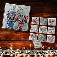 Шоколадный набор «Новогодние мышки» 💕 ассортимент