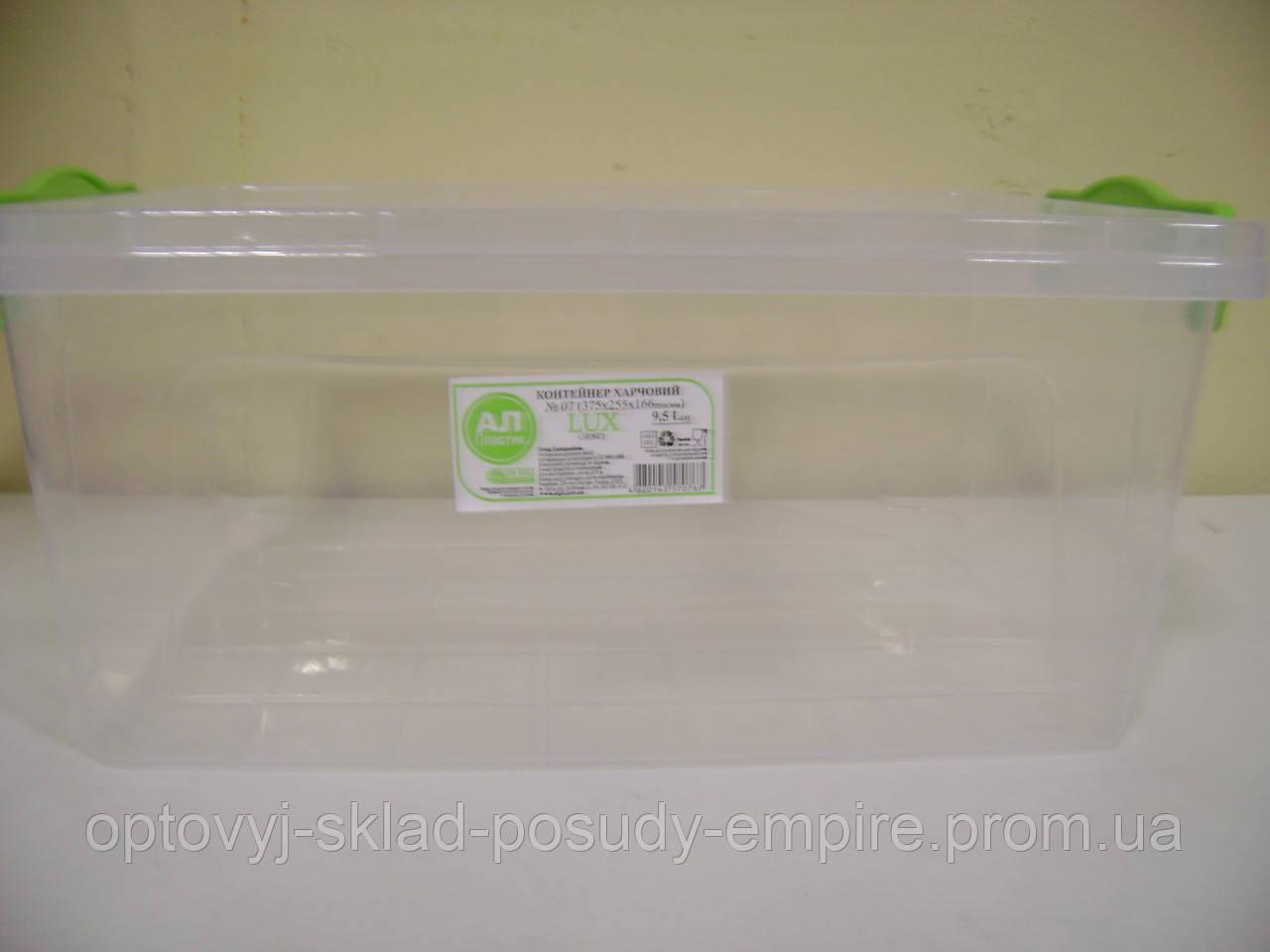 Контейнер пищевой с ручками защелками 9,5л АП 10521