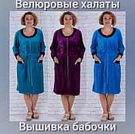 Велюровый халат большого размера с вышивкой
