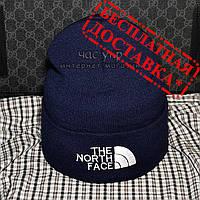 Новинка 2019 года мужская вязаная шапка The North Face темно-синяя шерстяная трендовая модная шапочка реплика