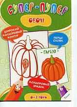 Овочі. Тумко Ірина