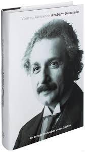 Уолтер Айзексон. Эйнштейн. Его жизнь и его Вселенная