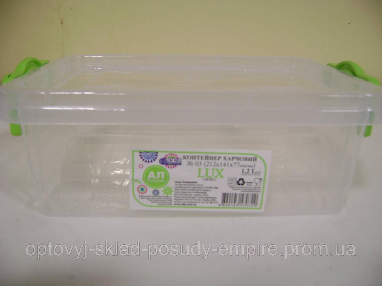 Контейнер харчовій з ручками засувками №3 1,2 л Ал-Пластик 10517