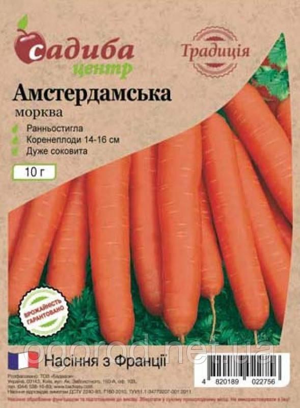 Амстердамская семена моркови 10 грамм Франция