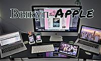 Выкуп техники Apple