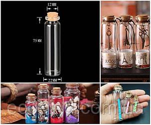 ( 1шт ) Стеклянная мини бутылочка с пробкой 75х22мм (20ml) (сп7нг-2521)