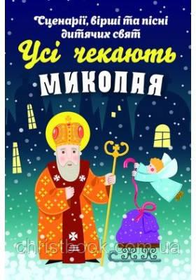 Святий Миколай. Сценарії до свята