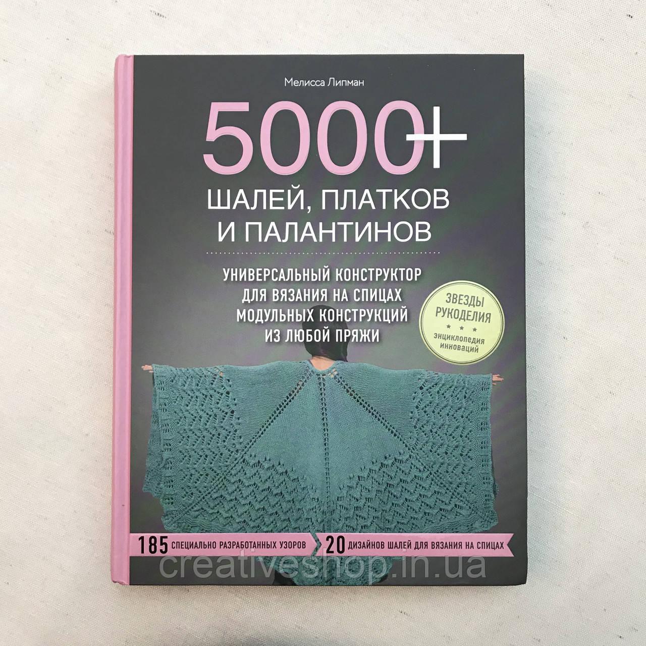 """""""5000+ шалей, платков и палантинов. Универсальный конструктор для вязания на спицах"""" Мелисса Липман"""