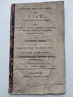 1790 Диссертация медицина латынь Medicina Honoribvs, фото 1