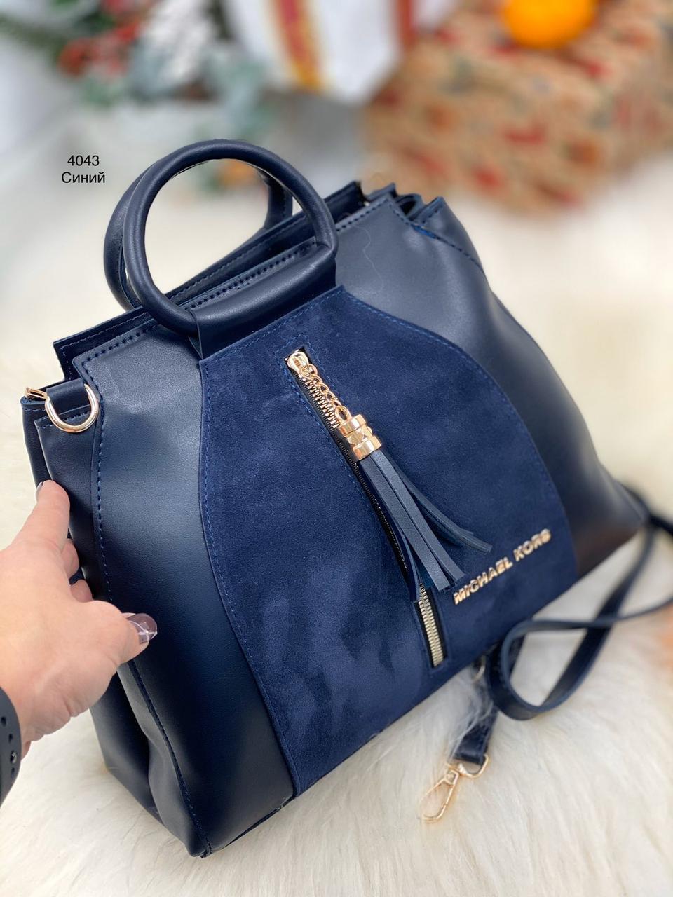 Синяя женская сумка трапеция классическая деловая модная молодежная сумочка замша+экокожа