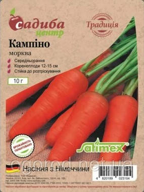 Кампино семена моркови Satimex Германия 10 грамм
