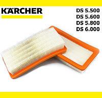 Фильтр для пылесоса Karcher DS6000 DS5800 DS5600 DS5500. Фильтр керхер