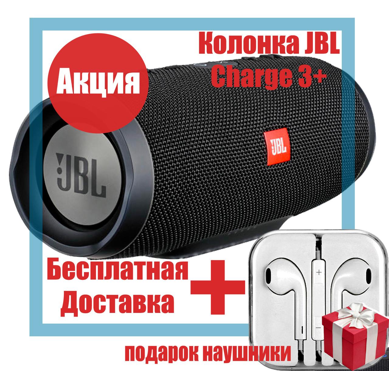 Портативная Bluetooth колонка JBL Charge3+ влагозащита, microSD, зарядка телефона 20W QualitiReplica