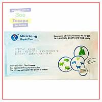 Экспресс-тест Чума собак + Парвовирус собак Ag Combined Test (CDV+CPV A, (Quicking Biotech Co, Ltd.)  (W81200)