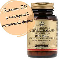 Solgar, Сублингвальный метилкобаламин (витамин B12), 1000 мкг, 60 капсул