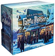 Гарри Поттер. Полное собрание (комплект из 7 книг). Подарочное издание в футляре. Джоан Кэтлин Роулинг