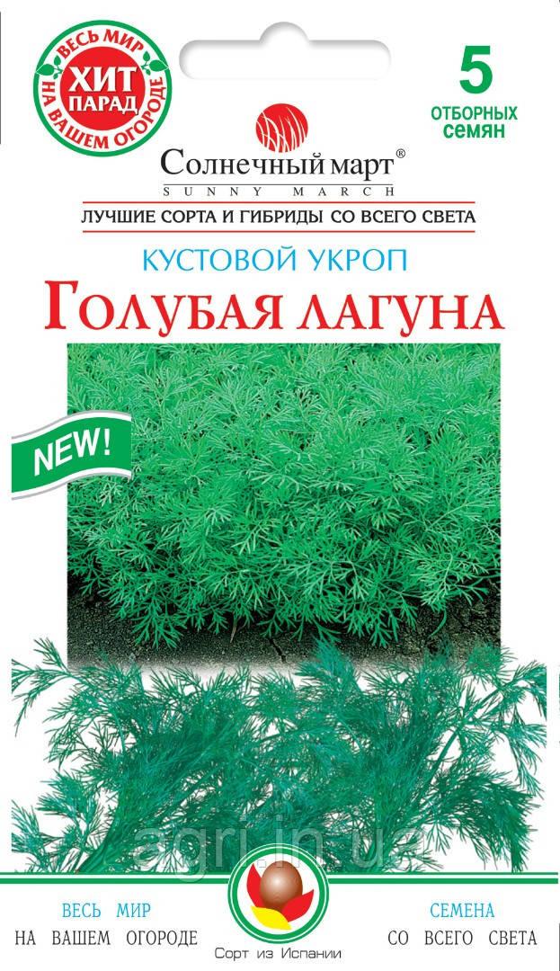 Укроп кустовой Голубая лагуна, 5гр.