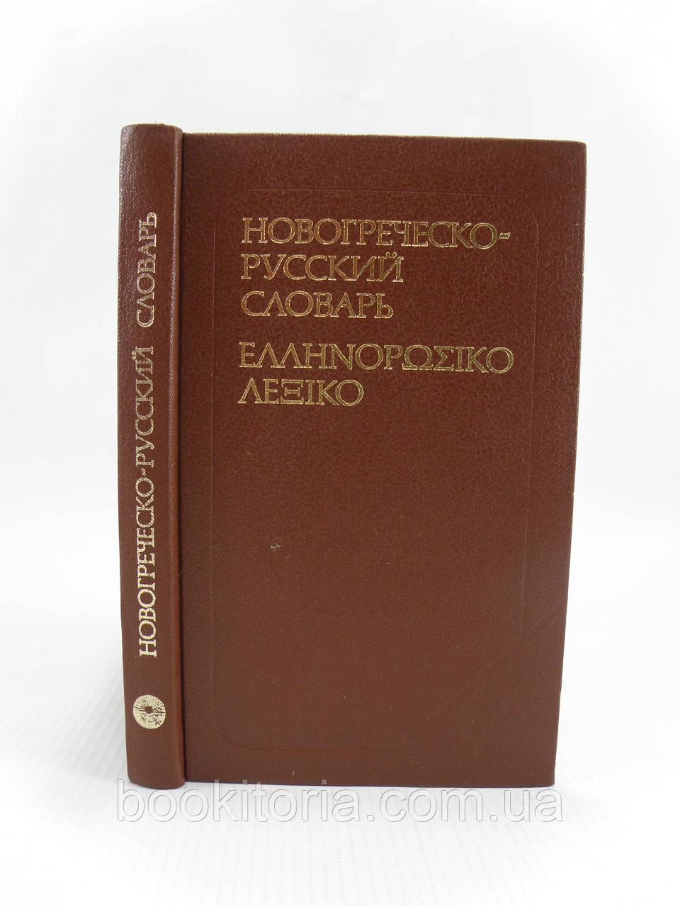 Сальнова А. Карманный новогреческо-русский словарь (б/у).