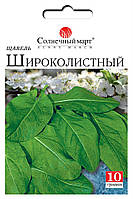 Щавель Широколистный, 10гр.