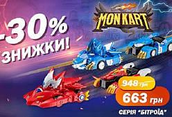 🎁 АКЦИЯ! BLACK FRIDAY! - скидка -30% на 💥 MONKART