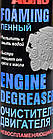 Очиститель двигателя ABRO Foaming Engine Degreaser пена 510 мл, фото 2