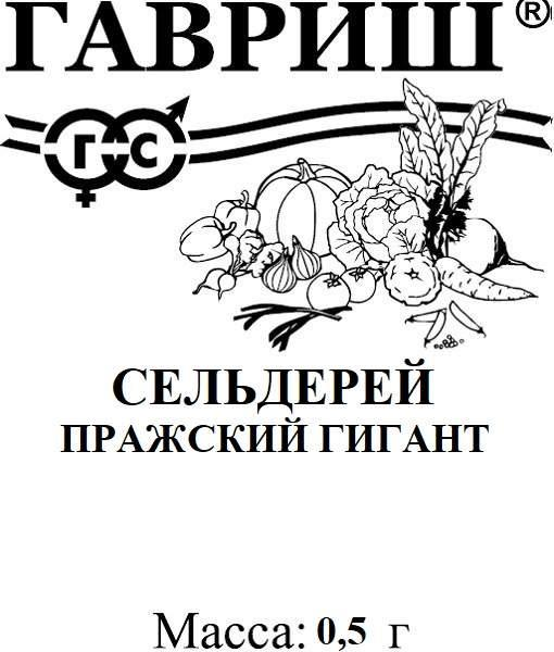 Семена Сельдерей корневой Пражский гигант, 0,5г