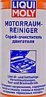 Очиститель двигателя Liqui Moly Motor Reiniger аерозоль 400 мл, фото 2