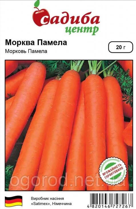 Памела семена моркови Satimex Германия 20 грамм