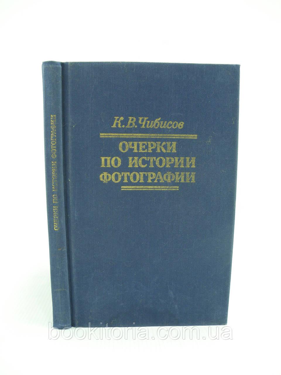 Чибисов К. Очерки по истории фотографии (б/у).