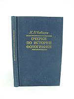 Чибисов К. Очерки по истории фотографии (б/у)., фото 1