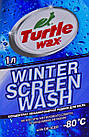 Концентрат омивача Turtle Wax зимовий 1 л, фото 2