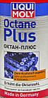 Присадка для увеличения октанового числа бензина Liqui Moly Octane Plus (150 мл), фото 2