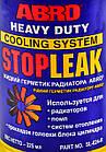 Присадка ABRO heavy duty cooling system STOPLEAK 325 мл, фото 2