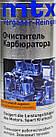 Присадка-очиститель топливной системы (карбюратора) Liqui Moly mtx Vergaser Reiniger 300 мл, фото 2