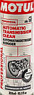 Промивка Motul Automatic Transmission Clean 0,3 л, фото 2