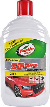 Автошампунь-поліроль концентрат Turtle Wax Zip Wax з воском 500 мл