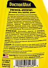 Очиститель салона DoctorWax Protectant 475 мл, фото 3
