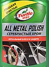 Средство для хромированных частей кузова  Turtle Wax All Metal Polish 300 мл, фото 2