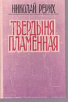 Николай Рерих Твердыня пламенная