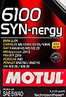 Моторное масло Motul 6100 SYN-nergy 5W-40 1 л, фото 2